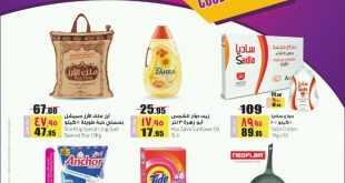 عروض لولو الرياض 8-11-2017