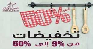 عروض قصر الاواني في السعودية