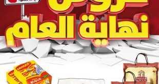 عروض هايبر بنده 28-12-2017