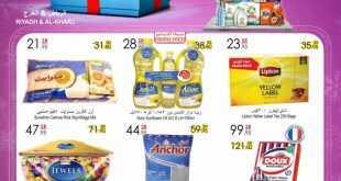 عروض الدانوب الرياض 28-12-2017