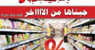 عروض العقيل 13-12-2017