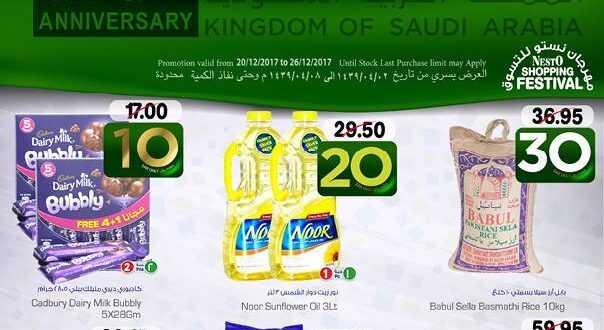 عروض نستو الرياض 20-12-2017
