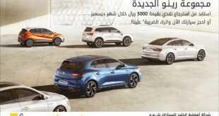افضلية الخليج للسيارات العروض الجديدة