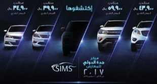 عروض سيارات شانجان في السعودية