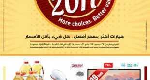 عروض لولو الرياض 27-12-2017