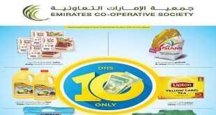 عروض جمعية الامارات التعاونية لشهر يناير