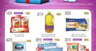 عروض الدانوب خميس مشيط 10-1-2018