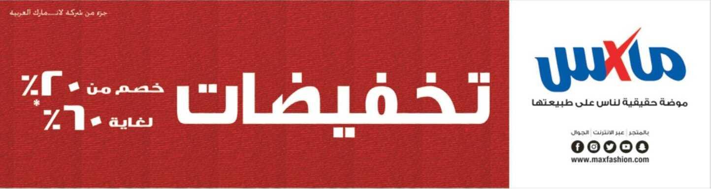 تخفيضات ماكس في السعودية