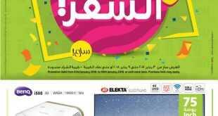 عروض لولو الرياض 3-1-2018