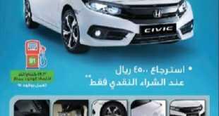 عروض عبد الله هاشم للسيارات