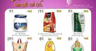 عروض الدانوب خميس مشيط 15-2-2018