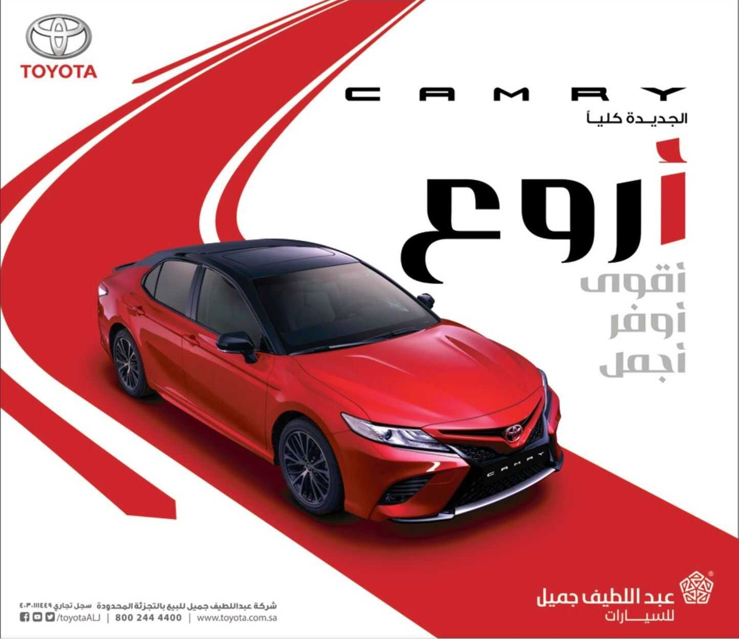 عروض شركة عبد اللطيف جميل للسيارات