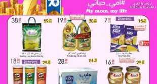 عروض الدانوب الرياض 22-3-2018