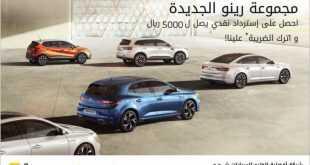 عروض افضلية الخليج للسيارات