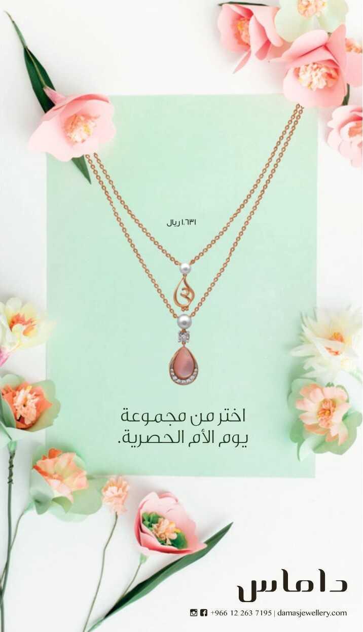 عروض مجوهرات داماس لعيد الام