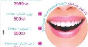 عروض المركز الخليجي الامريكي لطب الاسنان