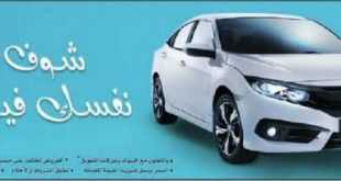عروض شركة عبدالله هاشم المحدودة للسيارات