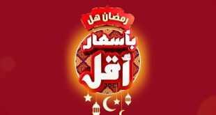 عروض هايبر بنده 19-4-2018