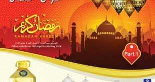 عروض جمعية اسواق عجمان في الامارات