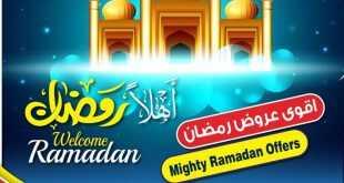 عروض رمضان في اسواق رامز
