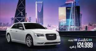 عروض المتحدة للسيارات الان في السعودية