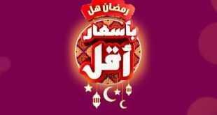 عروض هايبر بنده3-5-2018
