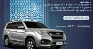 عروض السيارات في رمضان 2018