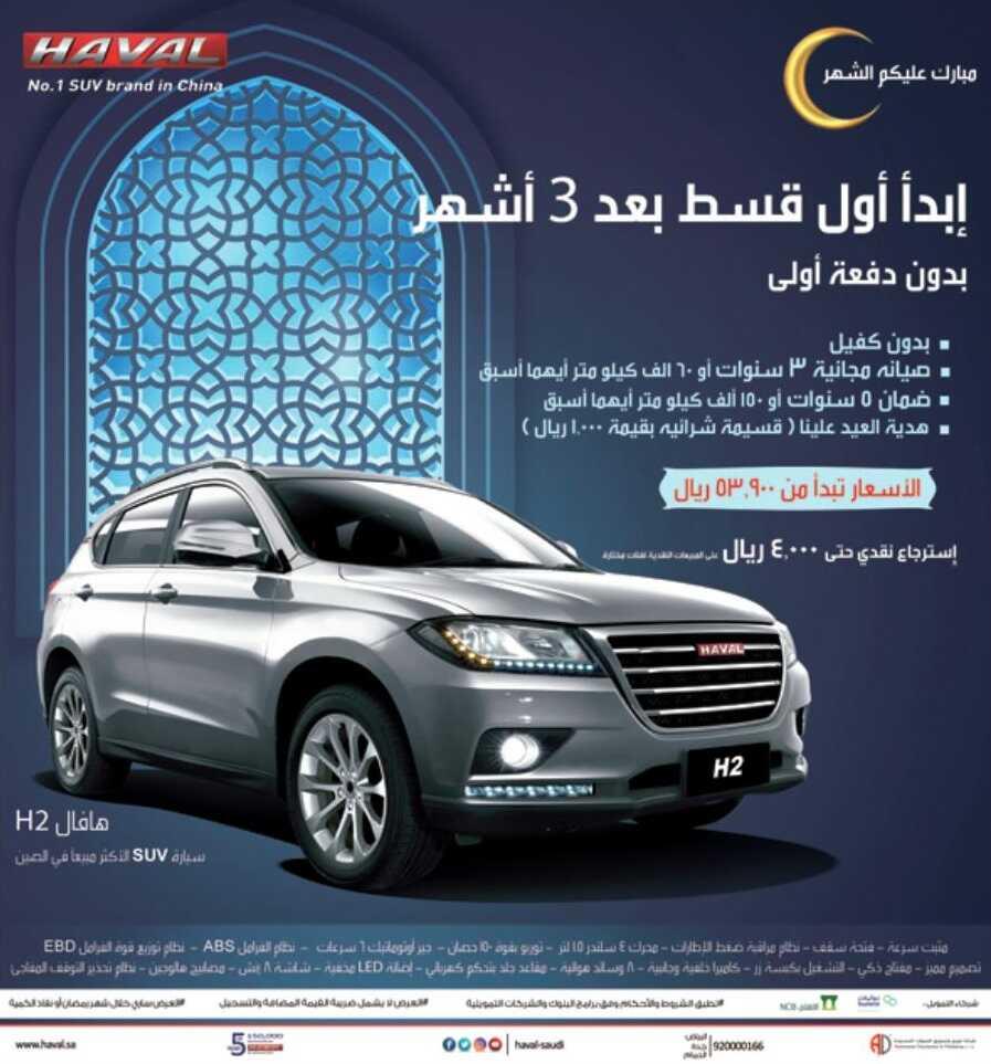 عروض رمضان على سيارات هافال