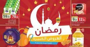 عروض جمعية الامارات التعاونية لشهر رمضان