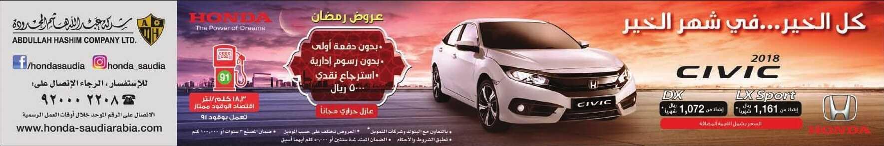 عروض شركة عبد الله هاشم للسيارات