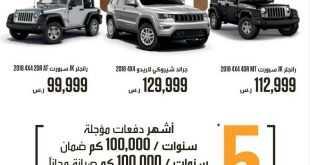 عروض المتحدة للسيارات في رمضان