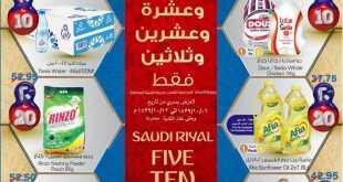 عروض نستو الرياض 19-6-2018
