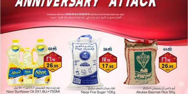 عروض نستو الرياض 3-6-2018