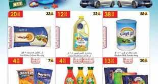 عروض الدانوب الرياض 4-7-208