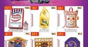 عروض الدانوب الرياض 7-6-2018