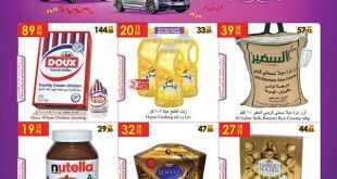 عروض الدانوب خميس مشيط 19-6-2018