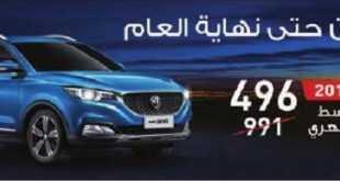 عروض مجموعة تأجير للسيارات في السعودية