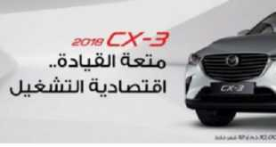 عروض شركة الحاج حسين علي رضا للسيارات