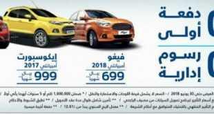 عروض توكيلات الجزيرة للسيارت في السعودية