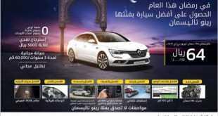 عروض رمضان على سيارات رينو