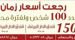 عروض صالة الدار البيضاء في السعودية