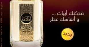 عروض العربية للعود اليوم في السعودية