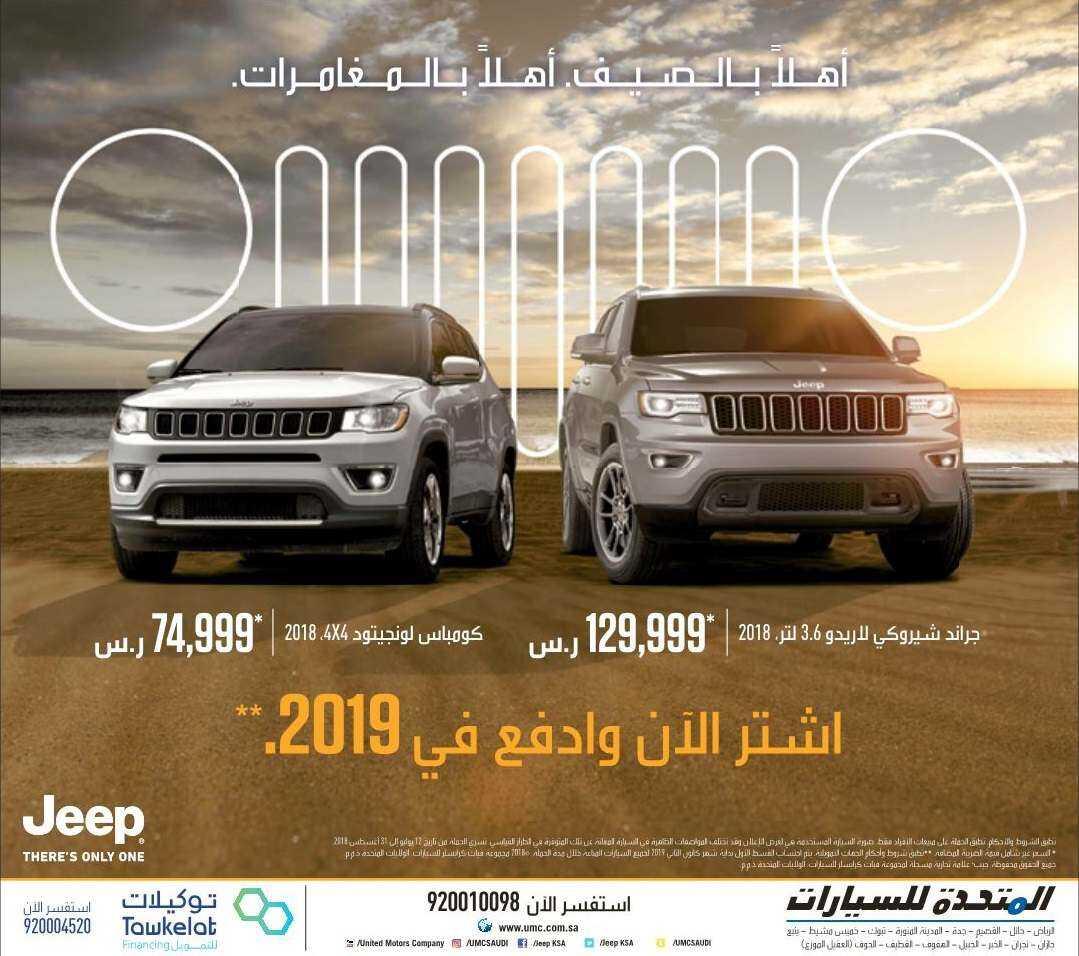 عروض المتحدة للسيارات اليوم في السعودية