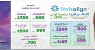 عروض عيادات شام في السعودية