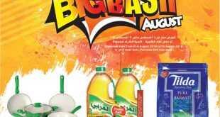 عروض لولو الرياض 31-7-2018
