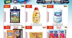 عروض الدانوب الرياض 11-7-2018
