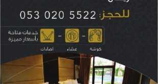 عروض منتجع اجوان في السعودية