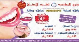 تخفيضات المهيدب لطب الاسنان خضم 50 على جميع الخدمات عروض اليوم