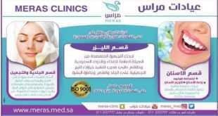 عروض عيادات مراس في السعودية