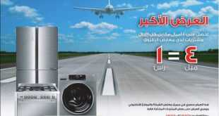 عروض الزقزوق للاجهزة المنزلية في السعودية